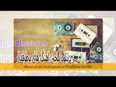 دانلود-گلچین-آهنگ-های-جدید-برتر-سال-99-2020-کیفیت-عالی-mp3