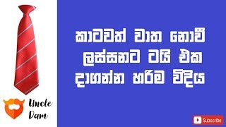 How to tie a Tİe in Sinhala