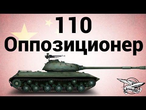 110 - Оппозиционер