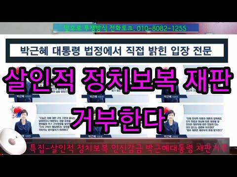 특집-살인적 정치보복 인신감금 박근혜대통령 재판거부