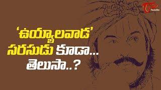 Uyyalawada Narasimha Reddy Was A Romantic Person #FilmGossips