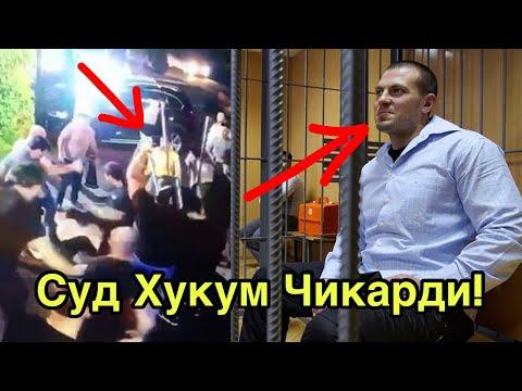 Жамшид Кенжаевнинг Котилларига Суд Хукми Куринг