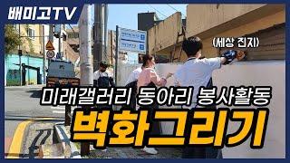 [배미고TV] 벽화동아리 미래갤러리 - 2020년 지역…