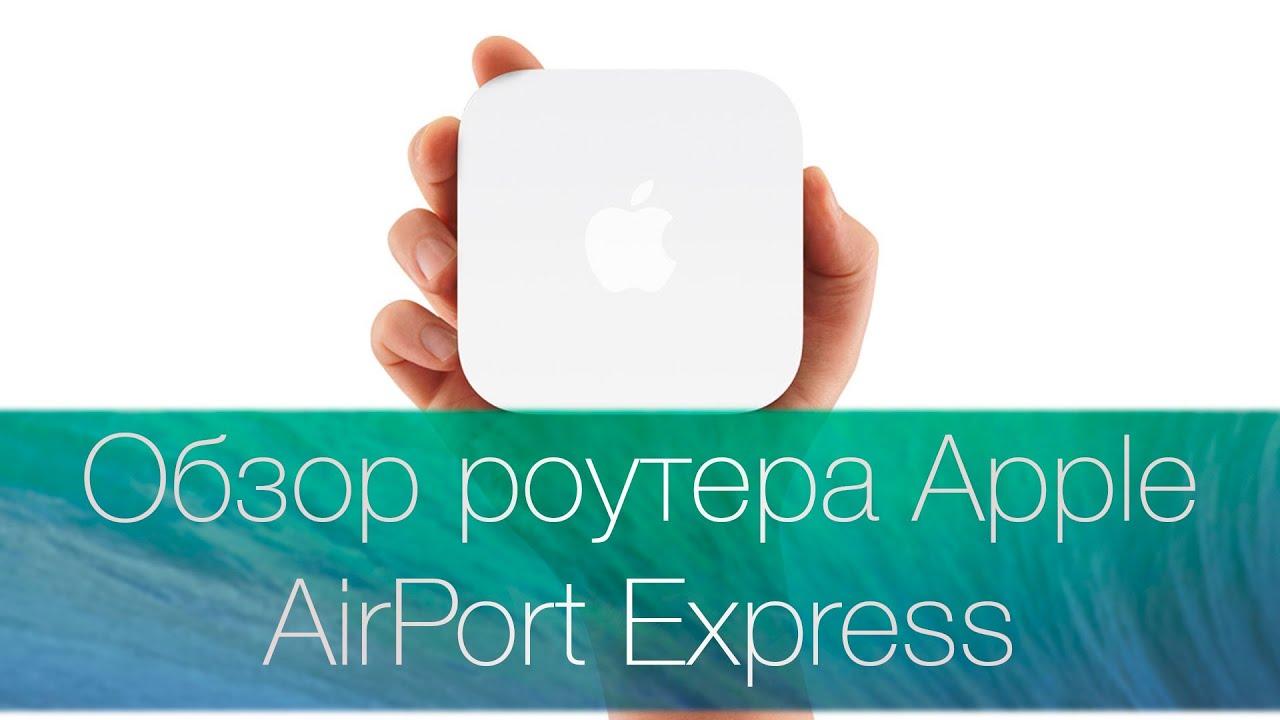 Wi-fi роутер apple airport express mc414rs — купить сегодня c доставкой и гарантией по выгодной цене. 30 предложений в проверенных магазинах.