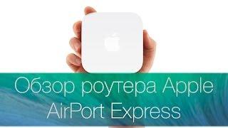 распаковка роутера Apple Airport Express. Обзор и тестирование