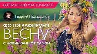 Фотографируем весну на новинки от Canon