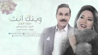 نوال الكويتيه وعبدالله الرويشد  - وينك انت | 2016