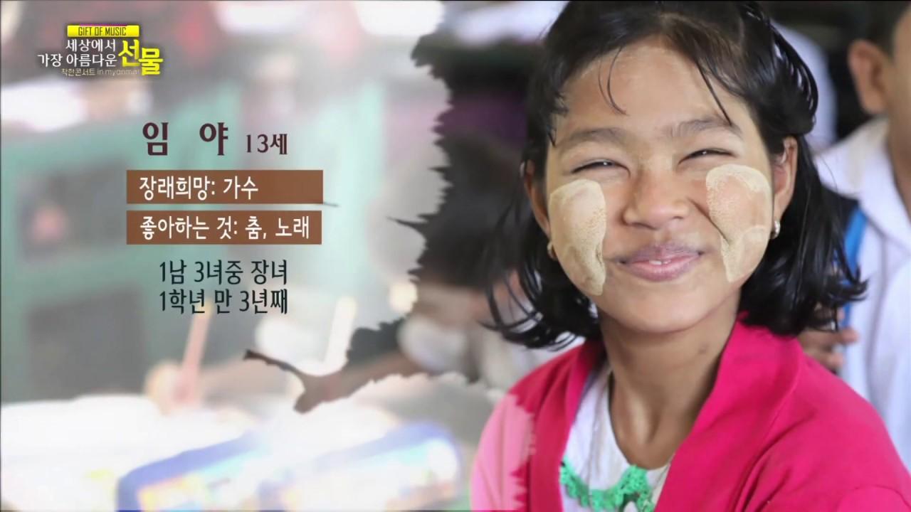 세상에서 가장 아름다운 선물 - 착한콘서트 in 미얀마