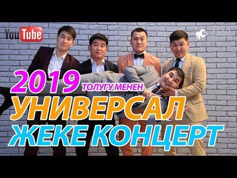 УНИВЕРСАЛ жеке КОНЦЕРТ 2019 I МЫНДАЙ КОНЦЕРТ БОЛО ЭЛЕК