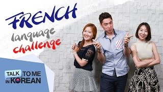 French Language Challenge with Adrien Lee ㅡ 아드리안에게 간단한 프랑스어 배우기 [TalkToMeInKorean]