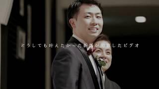 【心に残る結婚式】母へのサプライズ~懐かしい音色にのせて~ 青山迎賓館(T&G)