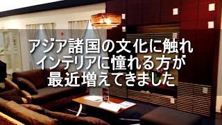 LINE@相談→https://line.me/ti/p/%40qav7765w 新居のインテリア選び、そ...
