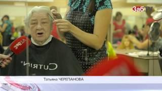 В День пожилого человека пенсионеров подстригали и делали укладку за