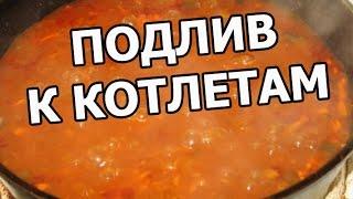 Подлив для котлет. Как приготовить сделать подливу. Вкусная подлива соус от Ивана!