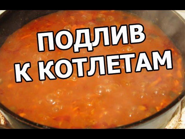 Как приготовить подливу к гречке как в столовой