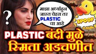 BIGG BOSS angry on SMITA |bigg boss marathi