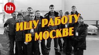 Смотреть видео ИЩУ РАБОТУ В МОСКВЕ! онлайн