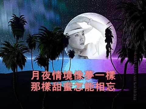 Lawmovieworld 11 : (55)  鳳飛飛.. 月光小夜曲