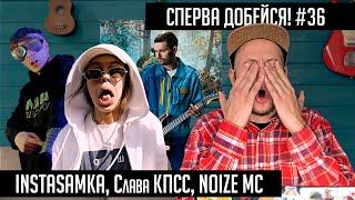 СПЕРВА ДОБЕЙСЯ! #36 INSTASAMKA, Слава КПСС, Noize MC