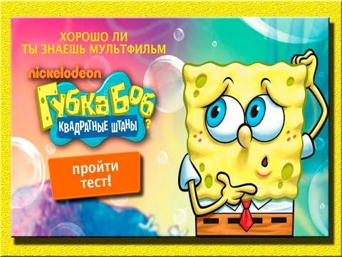 Игры Губка Боб Квадратные Штаны 6 Nickelodeon