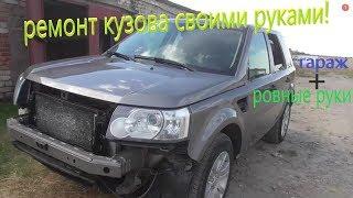 Land Rover Freelander 2. Частичный ремонт кузова !Обзор работ .