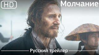 Молчание (Silence) 2016. Русский язык [1080p]