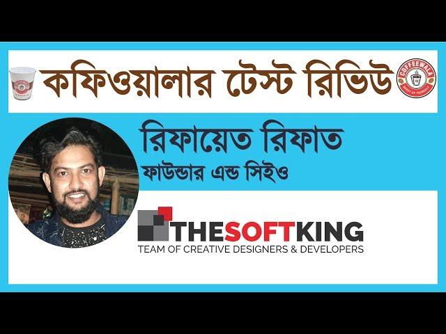 Coffeewala Review : Rifayet Rifat  || The Soft King