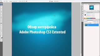 Обзор интерфейса Adobe Photoshop CS3