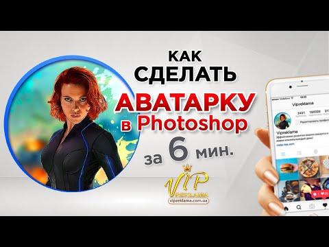 Как сделать аватарку в фотошопе. Аватарка для инстаграм. Аватарка ВК. Аватарка для YouTube.