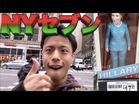 NYのセブンイレブンがスゴすぎる!(ニューヨーク旅行Part2)