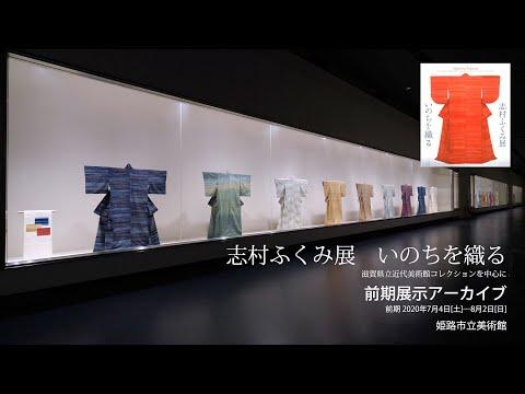 姫路市立美術館 特別企画展「志村ふくみ いのちを織る」前期(2020年7月4日~8月2日)展示アーカイブ