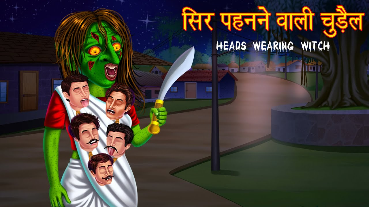 सिर पेहनने वाली चुड़ैल | Head's Wearing Witch | Stories in Hindi | Bedtime Stories | Hindi Kahaniya