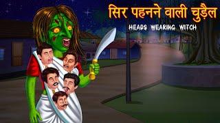 सिर पेहनने वाली चुड़ैल | Heads Wearing Witch | Stories in Hindi | Bedtime