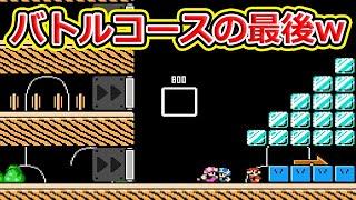 バトルコースの最後がヤバイwwww【マリオメーカー2】