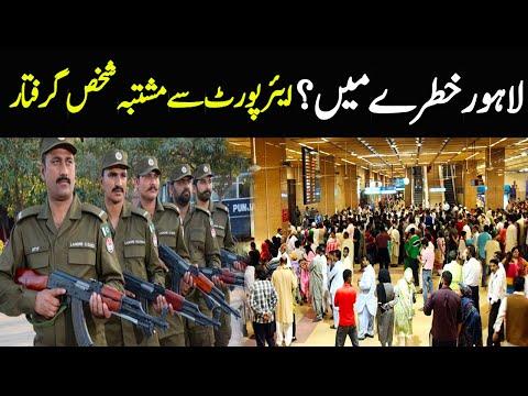 Alert! Lahore Becomes 'Danger Zone