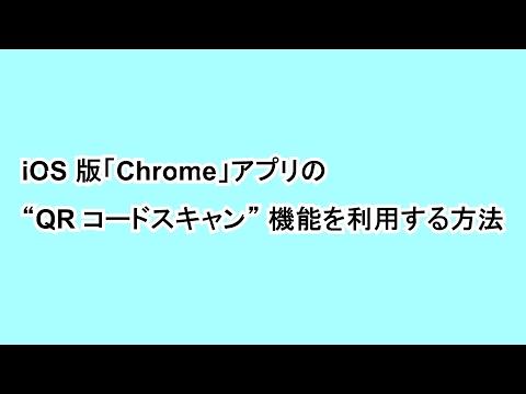 """iOS 版「Chrome」アプリの """"QR コードスキャン"""" 機能を利用する方法"""