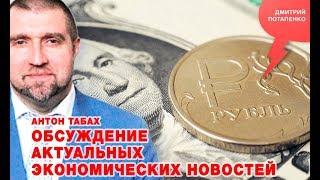 «Потапенко будит!», Антон Табах, Обсуждение актуальных экономических новостей