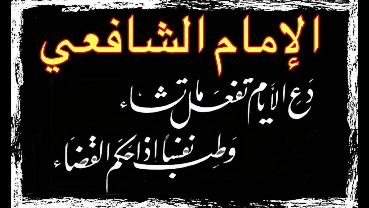 الإمام الشافعي- دع الأيام تفعل ما تشاءُ- قصيدة بدون موسيقى-مع شرح المفردات  - YouTube