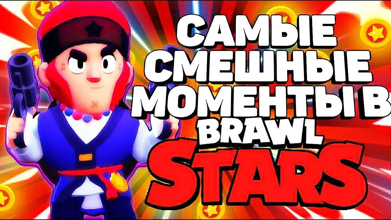 Самые СМЕШНЫЕ МОМЕНТЫ из бравл старса!! Brawl Stars - YouTube