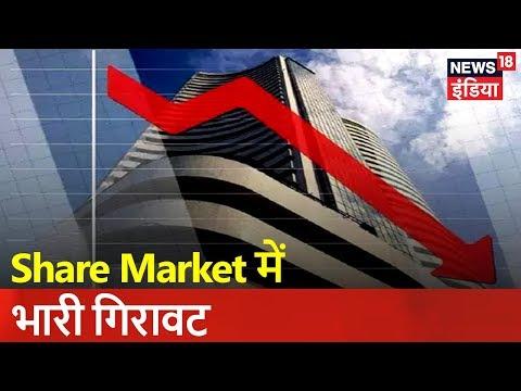 Share Market में भारी गिरावट   Sensex क़रीब 1000 अंक गिरा   News18 India