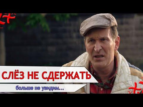Фёдор Добронравов тихо ушёл ! Страна скорбит !!