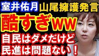 【トンデモ発言】室井佑月、不倫疑惑山尾しおり議員の擁護がひどすぎる...