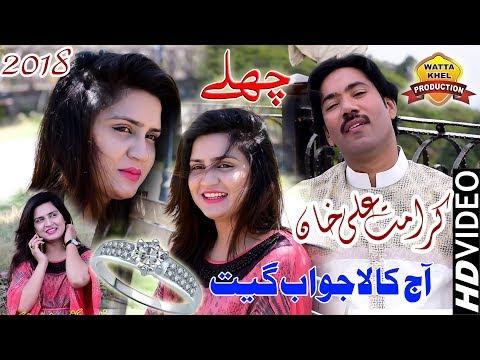 Challey►Singer Karamat Ali Khan►Wattakhel_Production►Latest Punjabi And Saraiki HD Song 2018