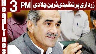 Zardari Par Tanqeeden - Headlines 3PM - 4 November 2017 | Express News