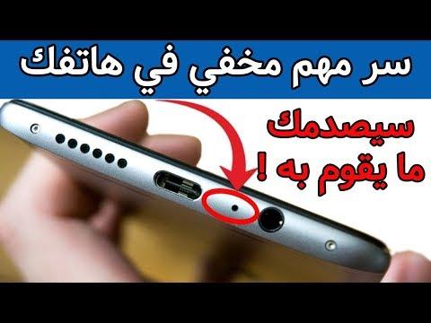 سر مهم مخفي في هاتفك تحتاجه كل يوم ! يقوم بشيئ غريب لن تتوقعه - مفيد جدا -