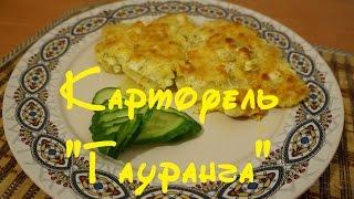 """✺ Золотистый картофель """"Гауранга"""", запеченный с сыром в духовке - Pro Еду ✺"""
