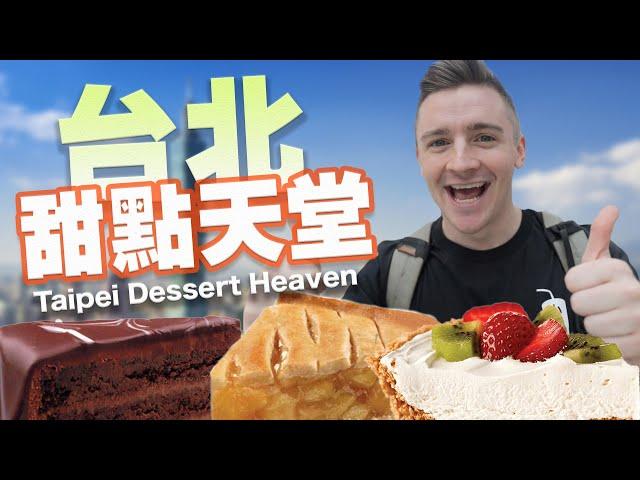 台北甜點天空 !讓妳流口水的台北甜點 // Taipei Dessert Heaven! (4K) - [小貝逛台灣 #243]