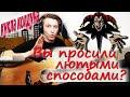 КиШ - Кукла колдуна кавер на гитаре, ЛЮТЫЙ РАЗБОР и без БАРЕ