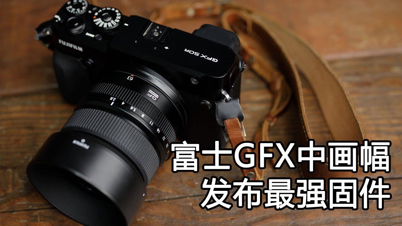 Download 【器材分享】Fujifilm GFX 50R 最新固件2.0 悉尼扫街短片 (粤语中字)