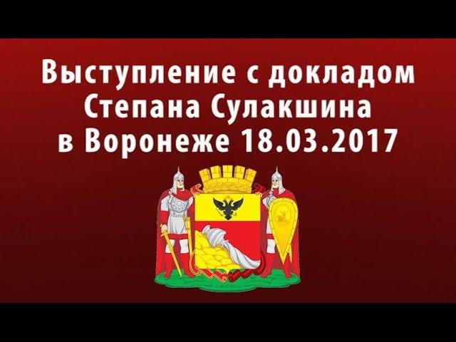 Степан Сулакшин на встрече в Воронеже 18.03.2017